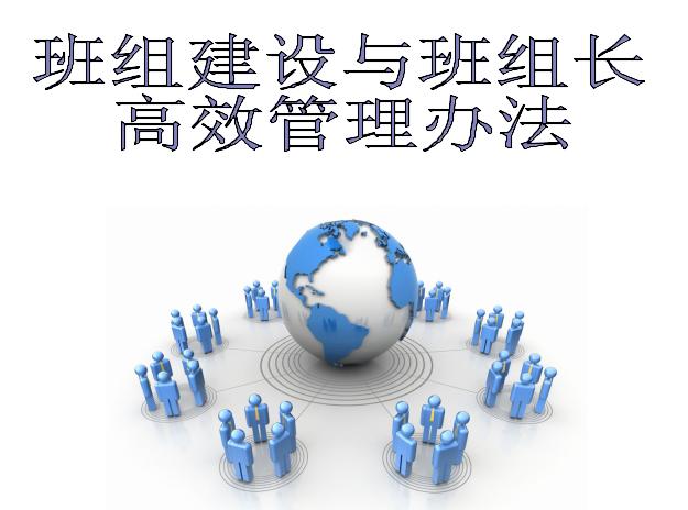 班组建设与班组长高效管理办法